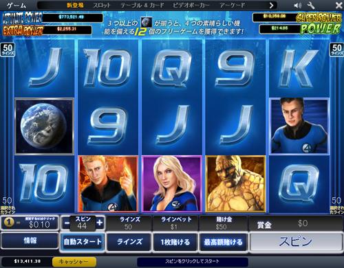 オンラインカジノスロット攻略8